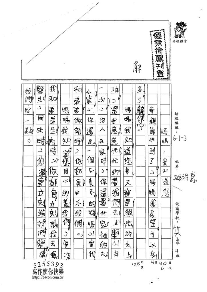 105W3406錢治嘉 (1)