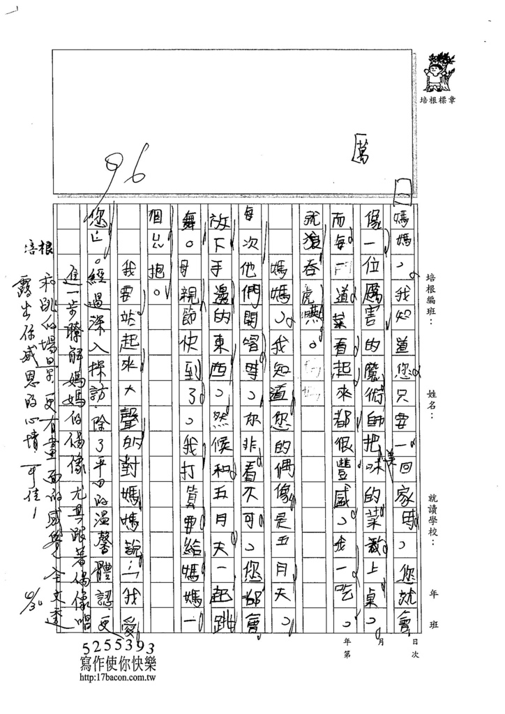 105W3406錢治嘉 (2)