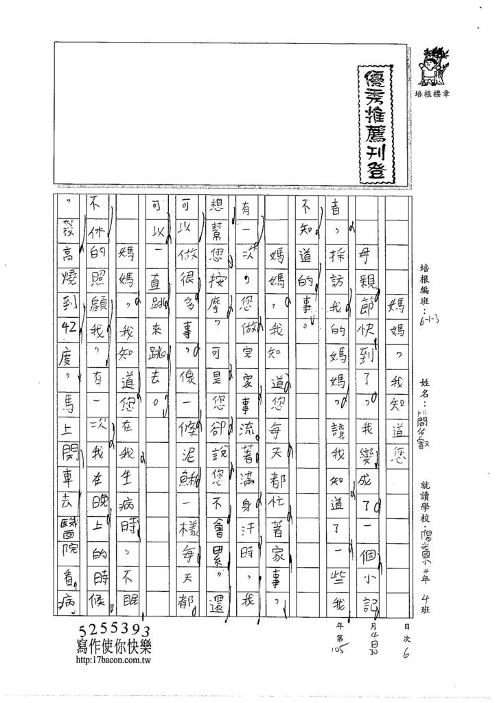105W3406簡佑叡 (1)