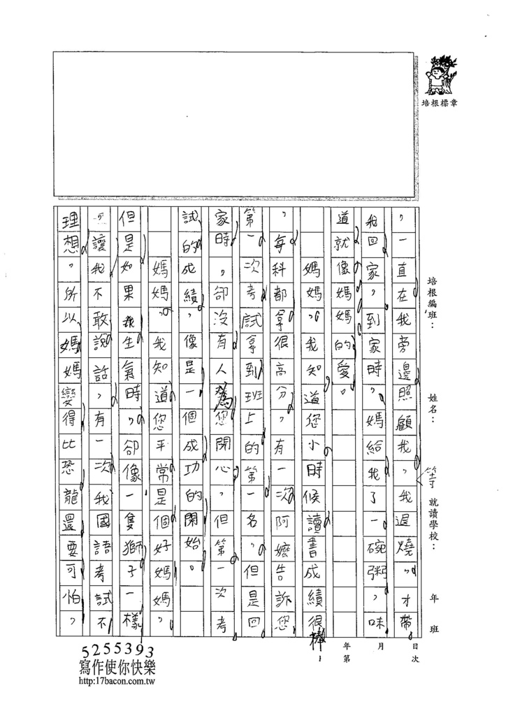 105W3406簡佑叡 (2)