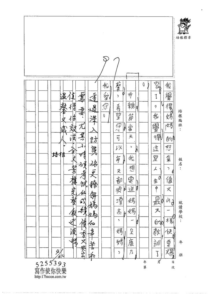 105W3406簡佑叡 (3)