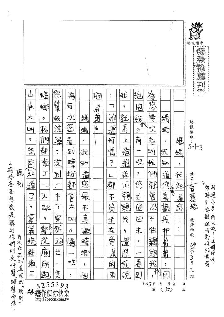 105W3406曾意婷 (1)