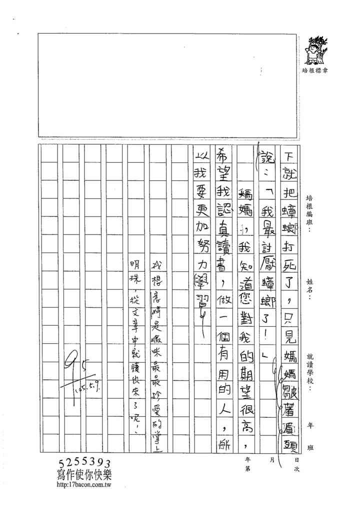 105W3406曾意婷 (2)