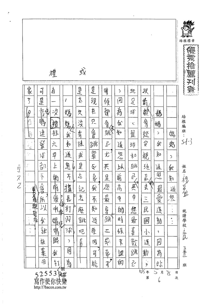 105W3406楊育笙 (1)