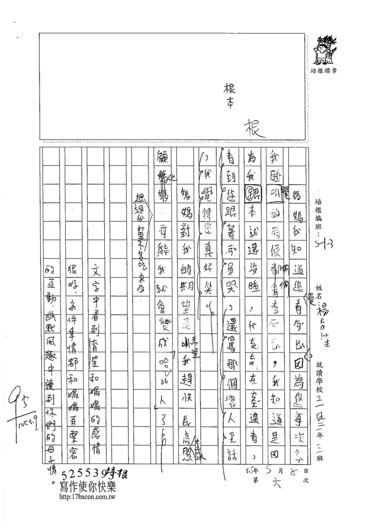 105W3406楊育笙 (2)