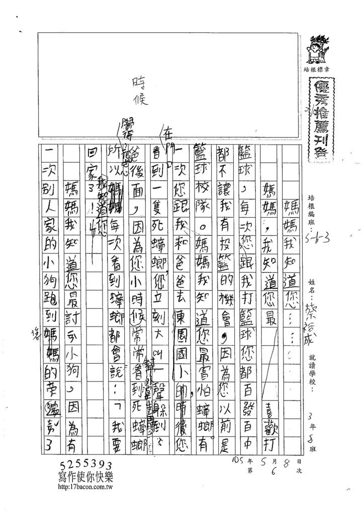 105W3406蔡裕成 (1)