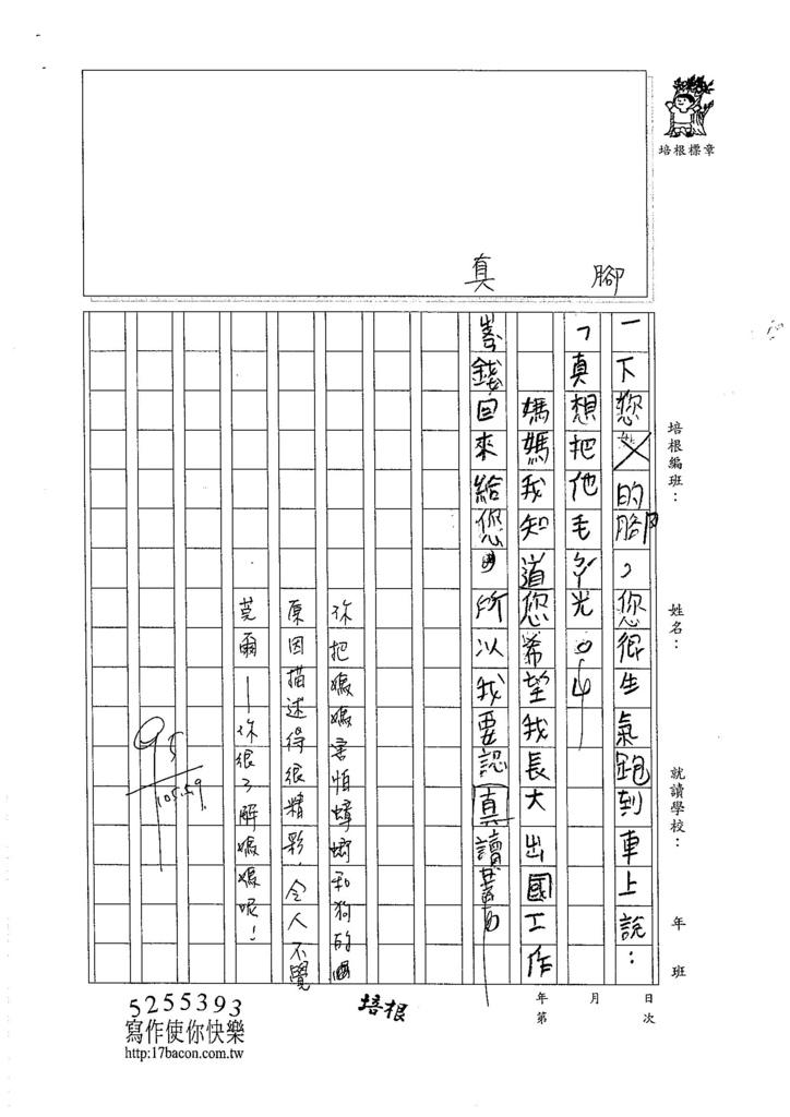 105W3406蔡裕成 (2)
