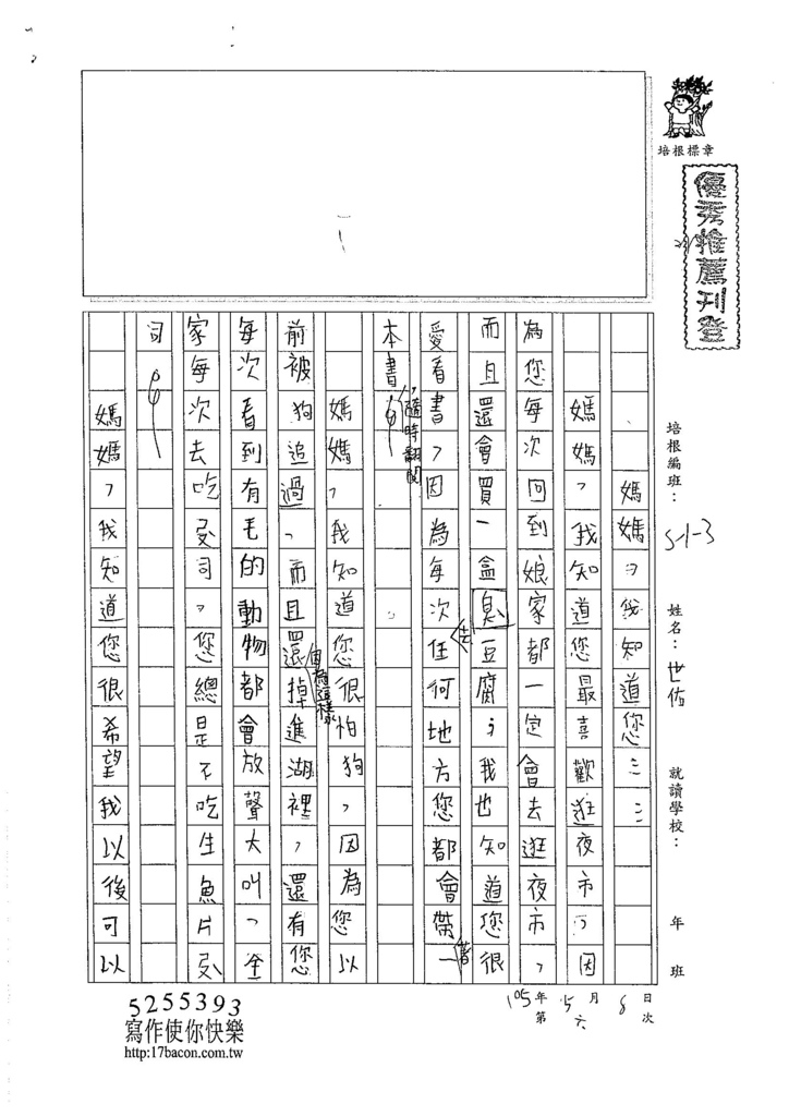 105W3406蕭世佑 (1)