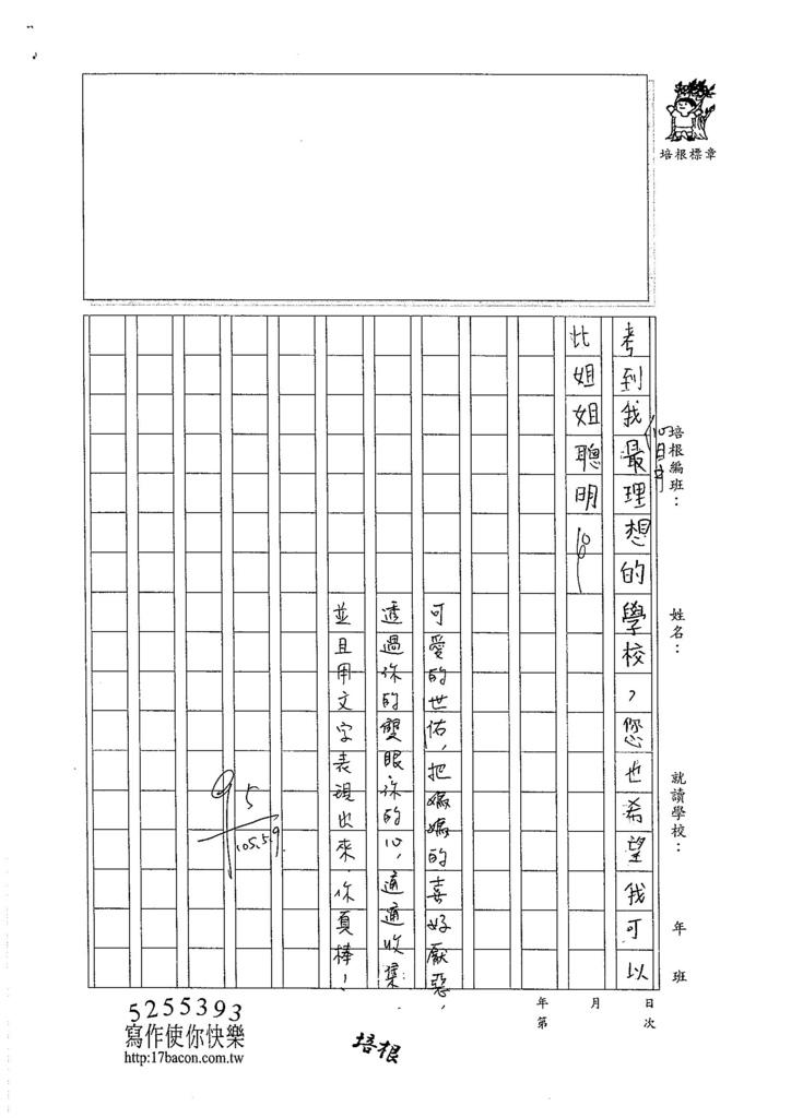 105W3406蕭世佑 (2)
