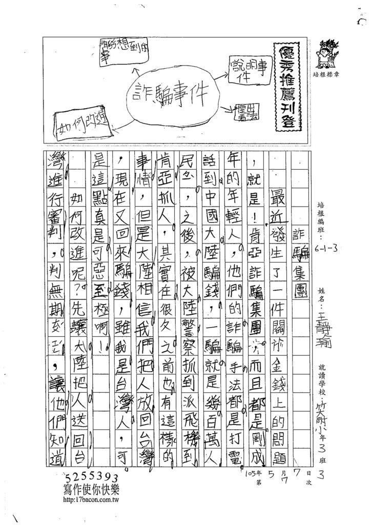 105W3407王靜瑜 (1)