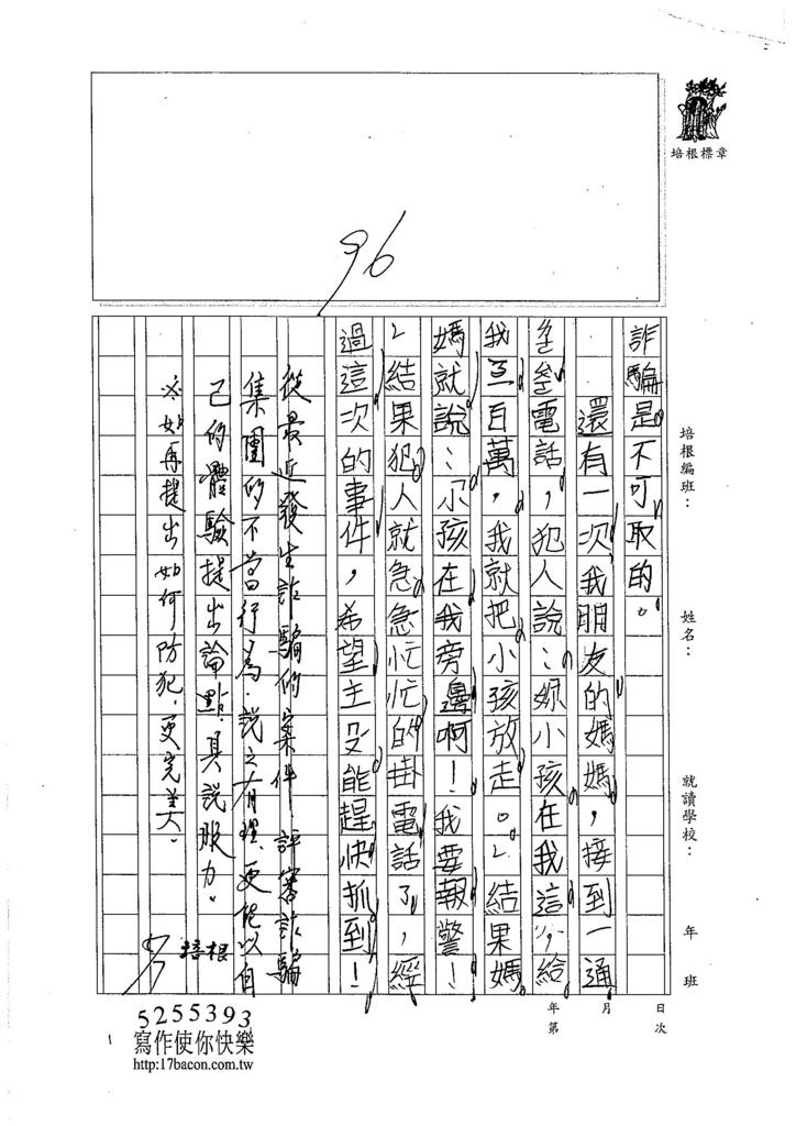 105W3407王靜瑜 (2)