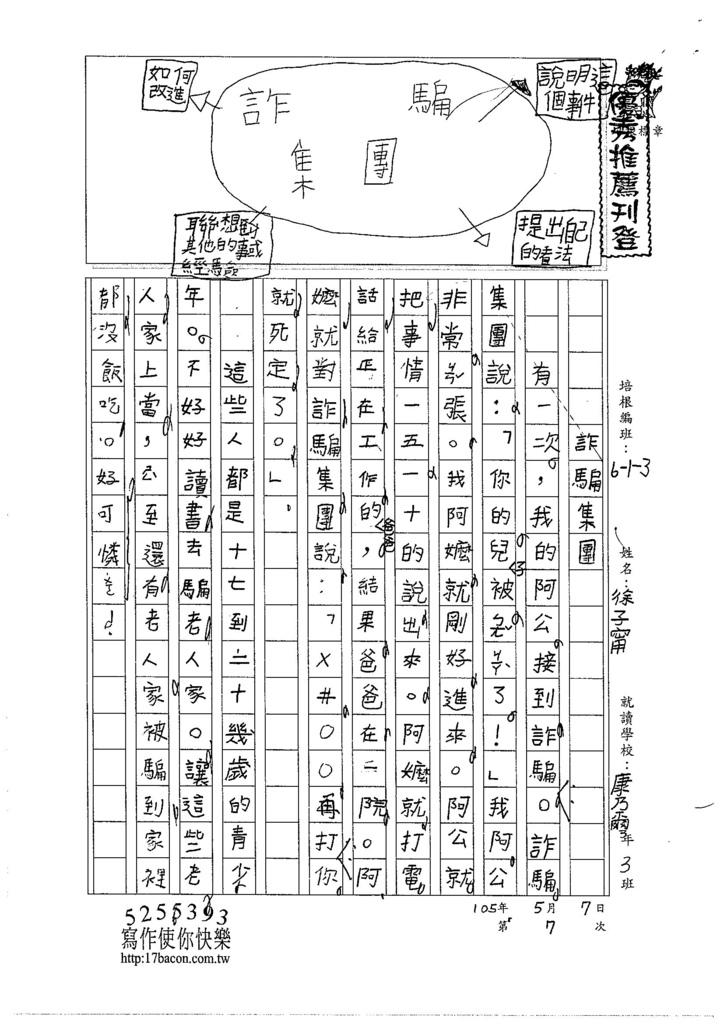 105W3407徐子甯 (1)