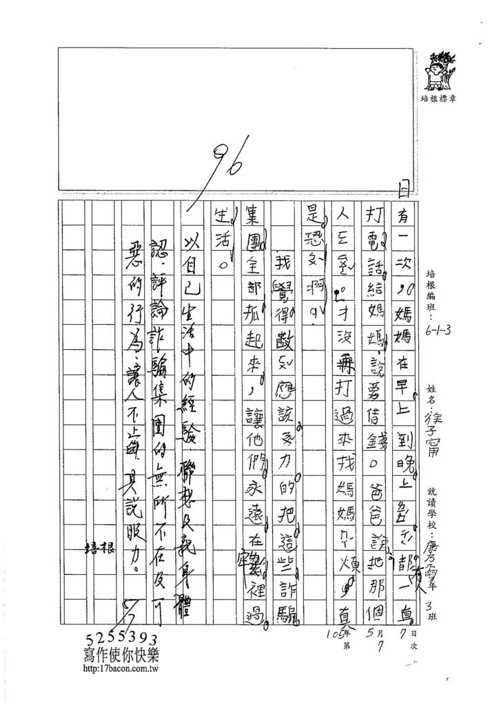 105W3407徐子甯 (2)