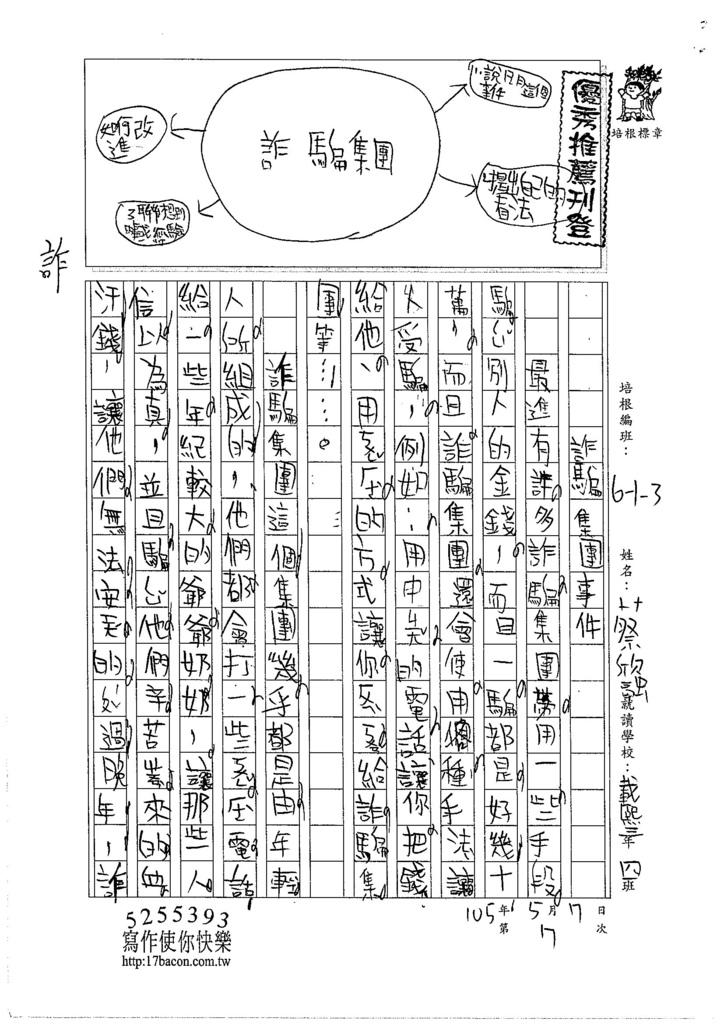 105W3407蔡欣融 (1)