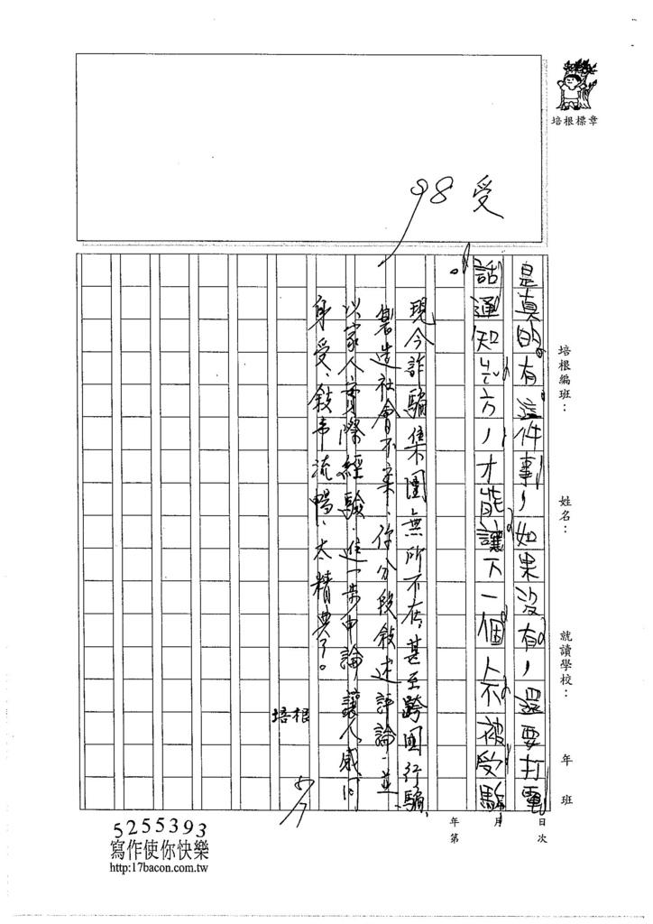 105W3407蔡欣融 (3)