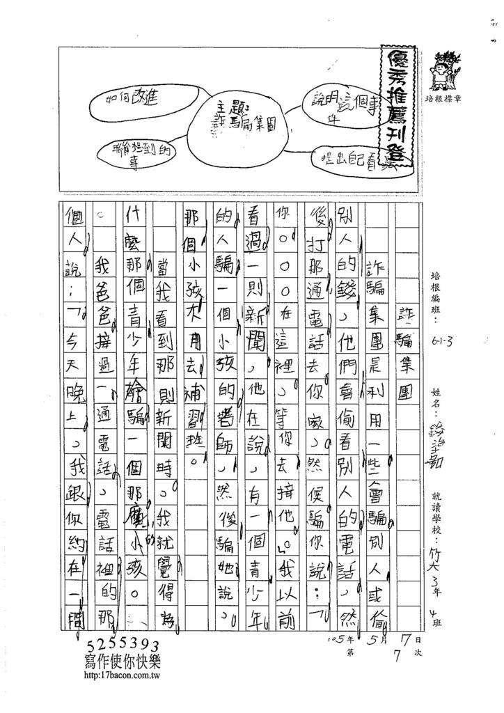 105W3407錢治嘉 (1)