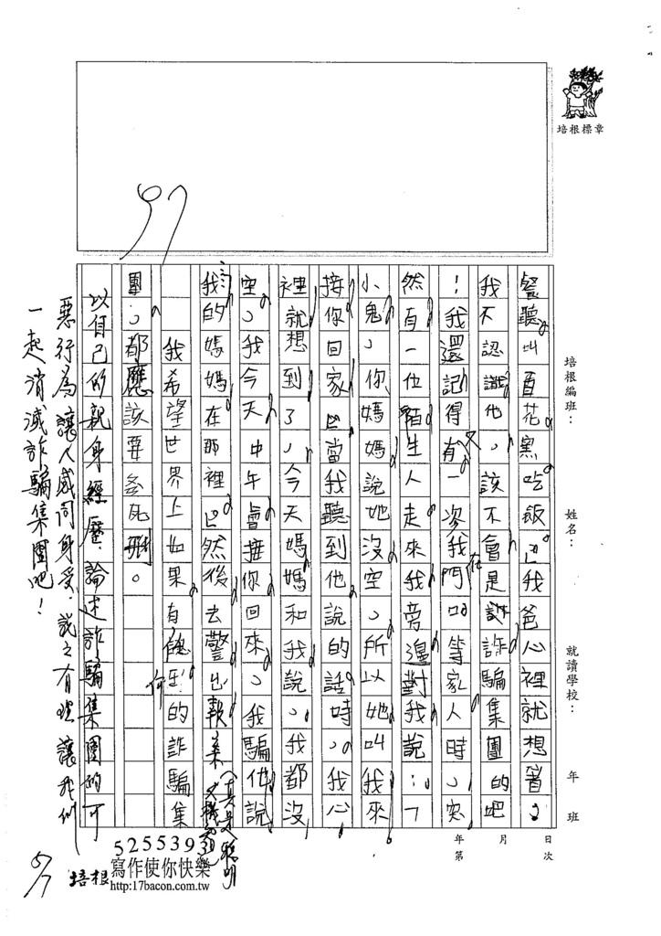 105W3407錢治嘉 (2)
