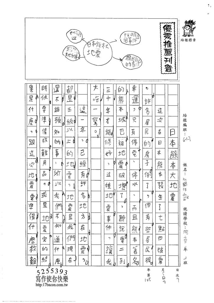 105W3407簡佑叡 (1)