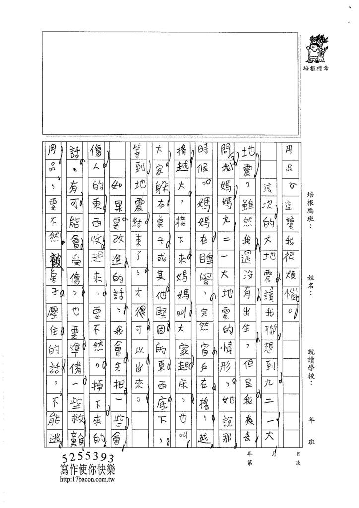 105W3407簡佑叡 (2)