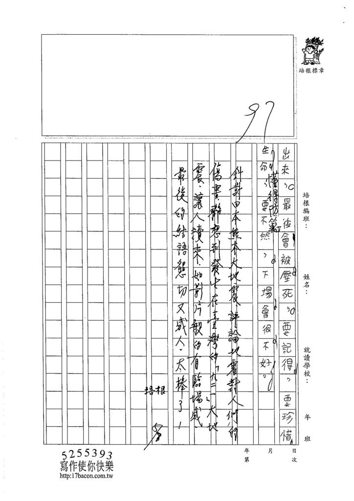 105W3407簡佑叡 (3)