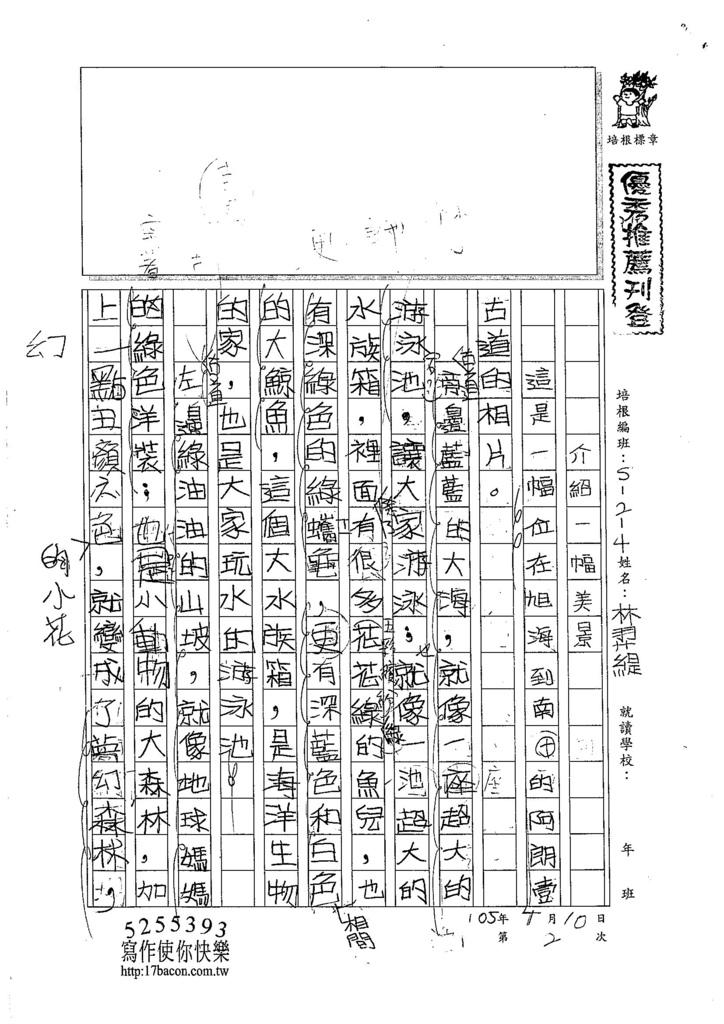 105W4402林羿緹 (1)