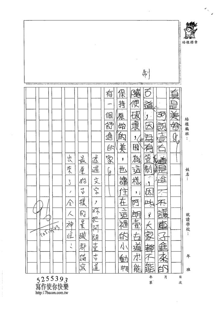 105W4402林羿緹 (2)