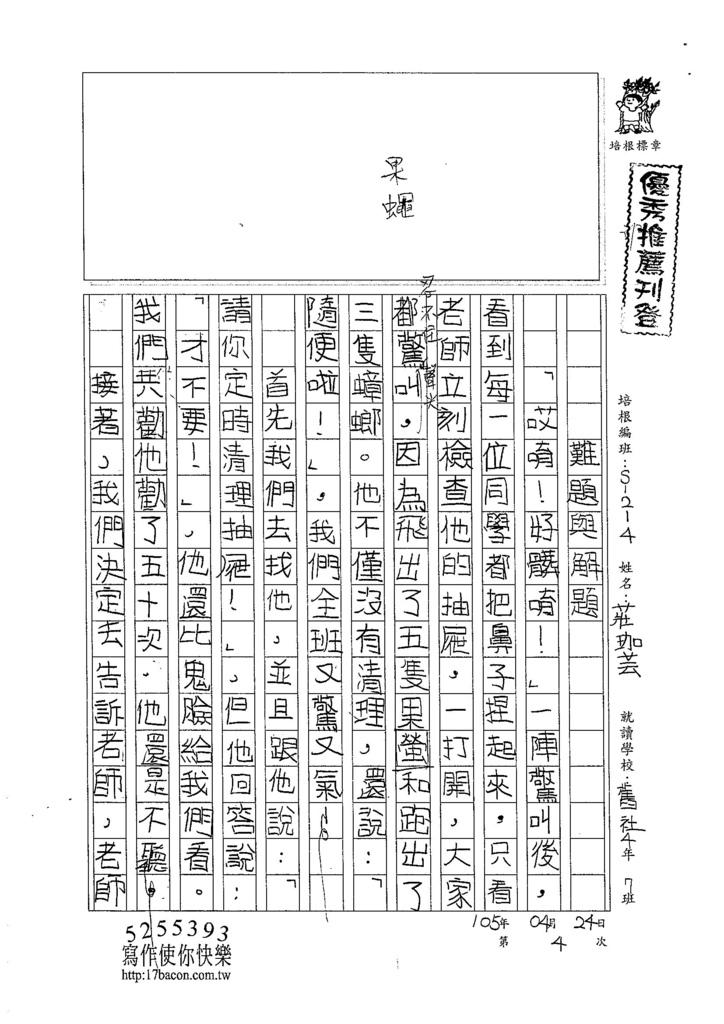 105W4404莊珈芸 (1)