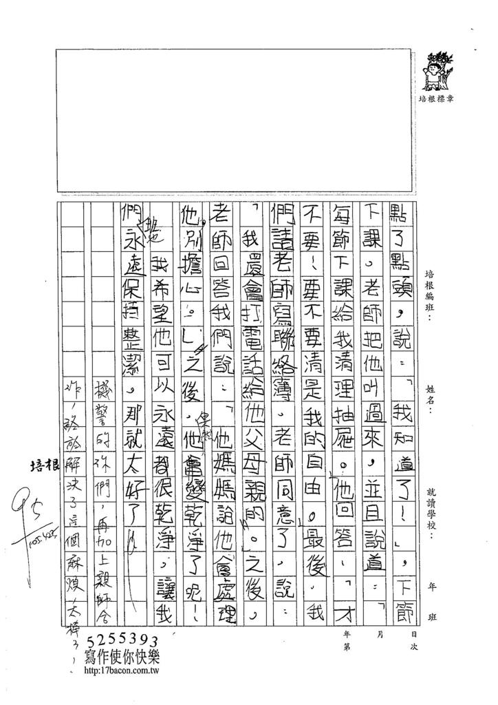 105W4404莊珈芸 (2)