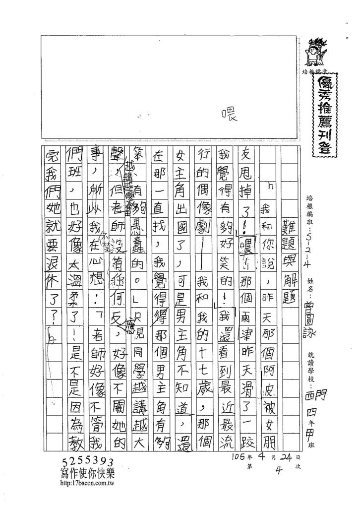 105W4404曾圓詠 (1)
