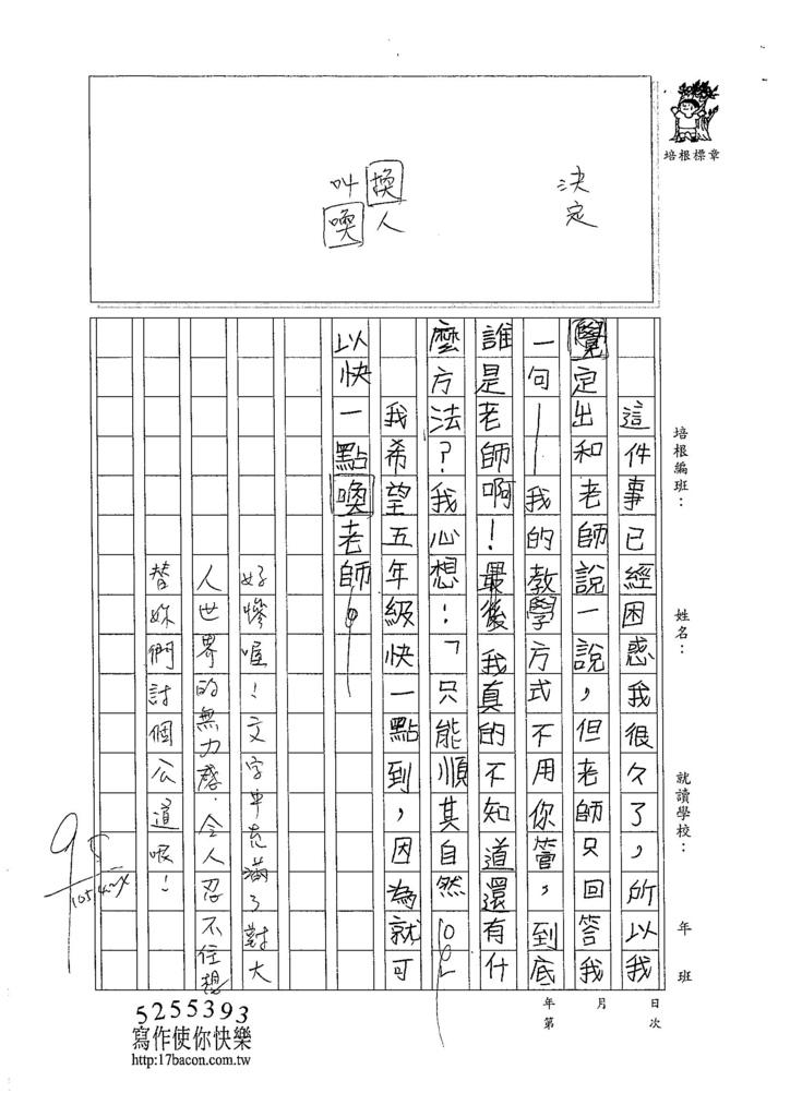 105W4404曾圓詠 (2)