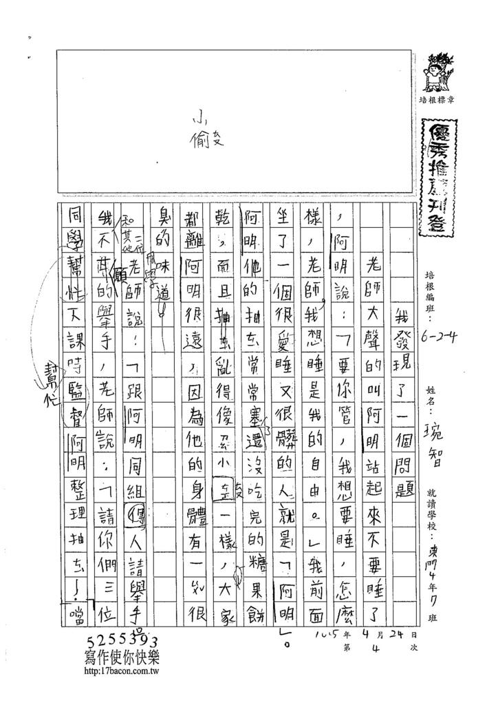 105W4404黃琬智 (1)