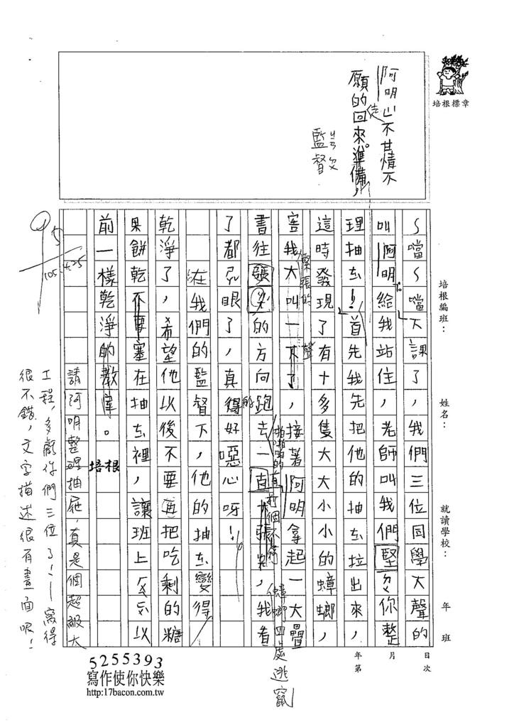 105W4404黃琬智 (2)