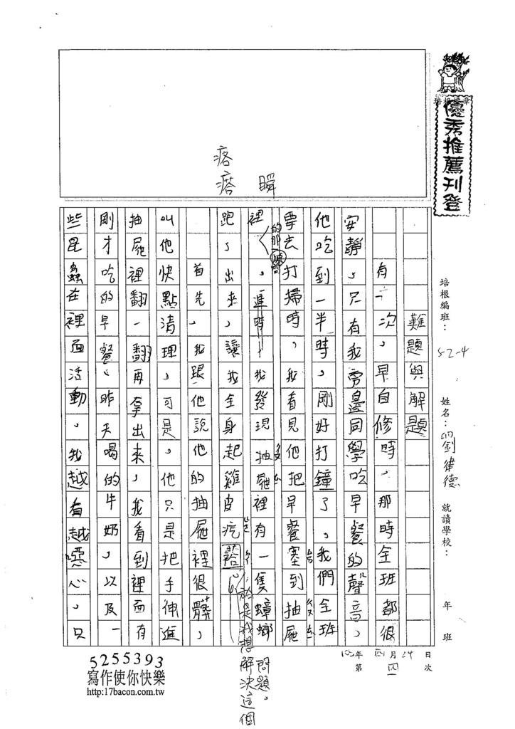105W4404劉律德 (1)