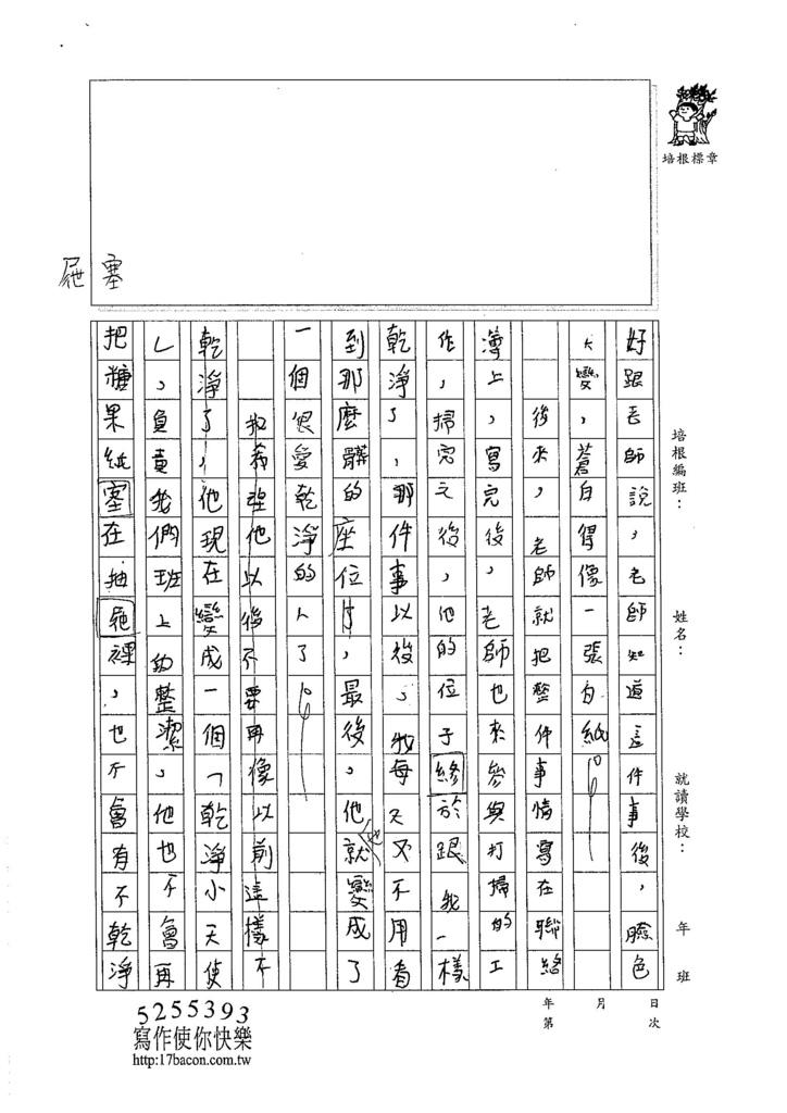 105W4404劉律德 (2)