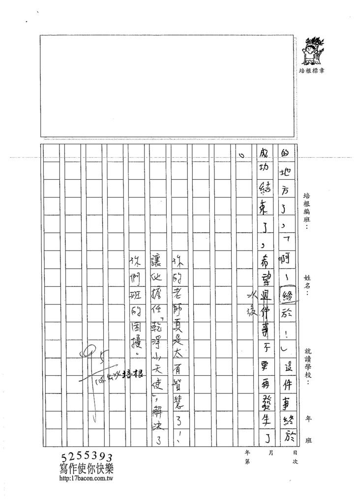 105W4404劉律德 (3)