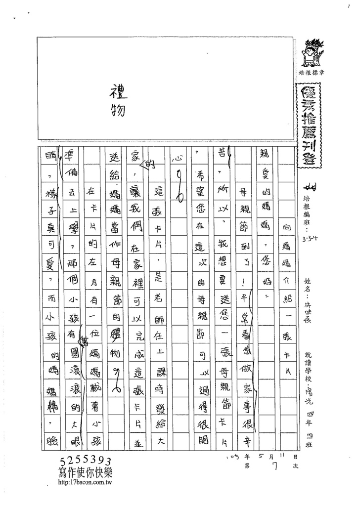 105W4407林映辰 (1)
