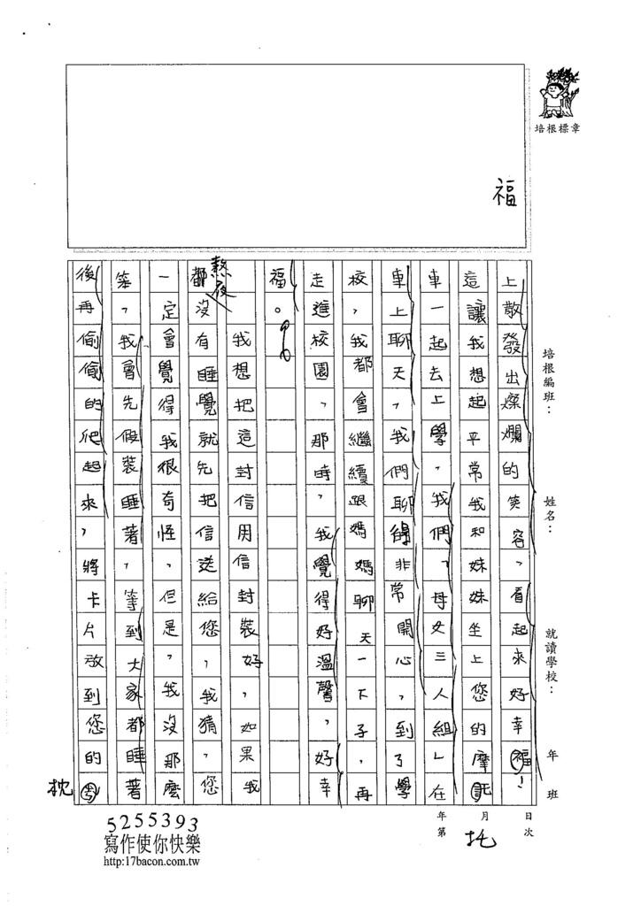 105W4407林映辰 (2)