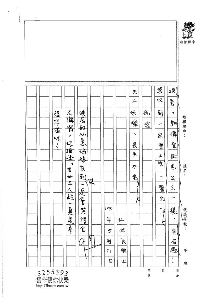 105W4407林映辰 (3)