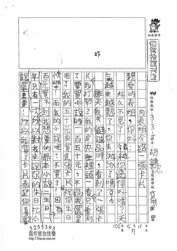 105W4407胡鍾懿 (1)