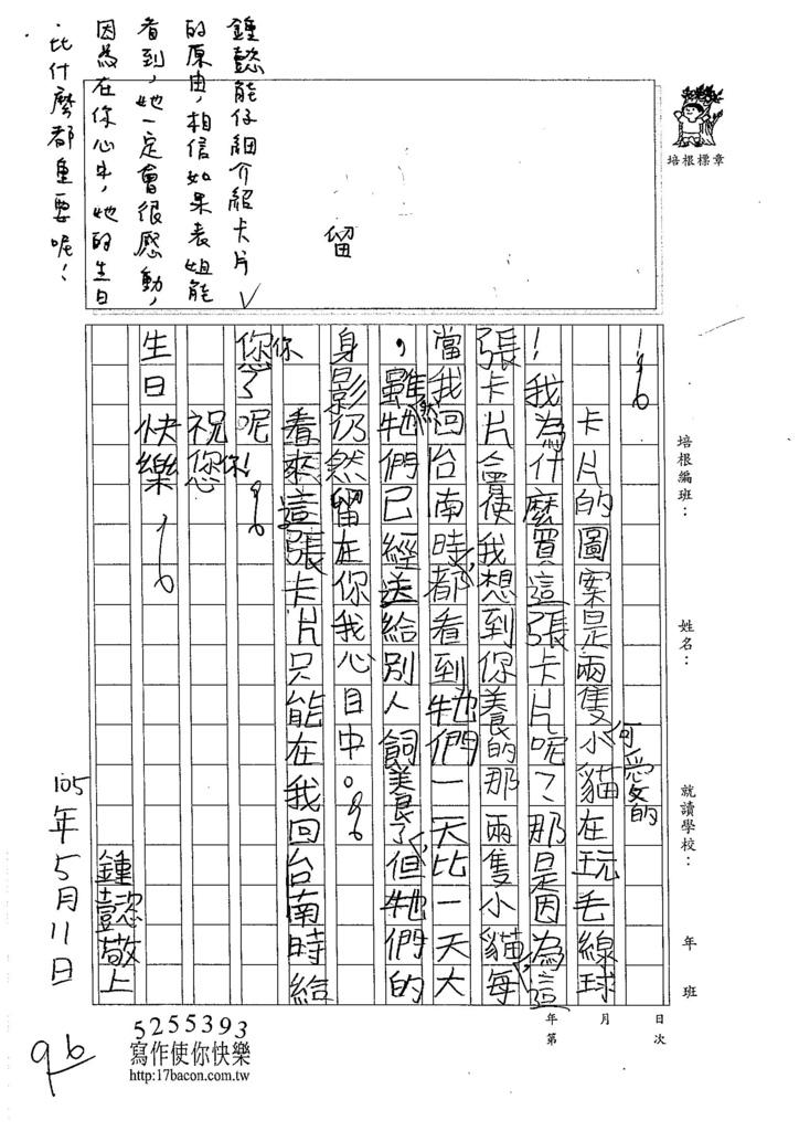 105W4407胡鍾懿 (2)