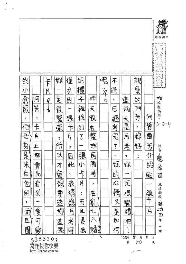 105W4407廖柔茵 (1)