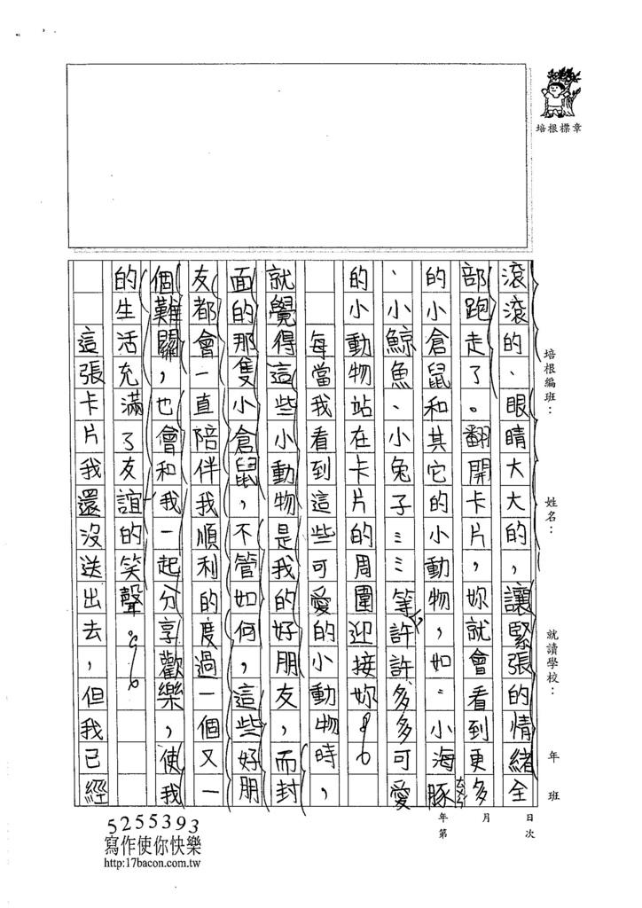 105W4407廖柔茵 (2)