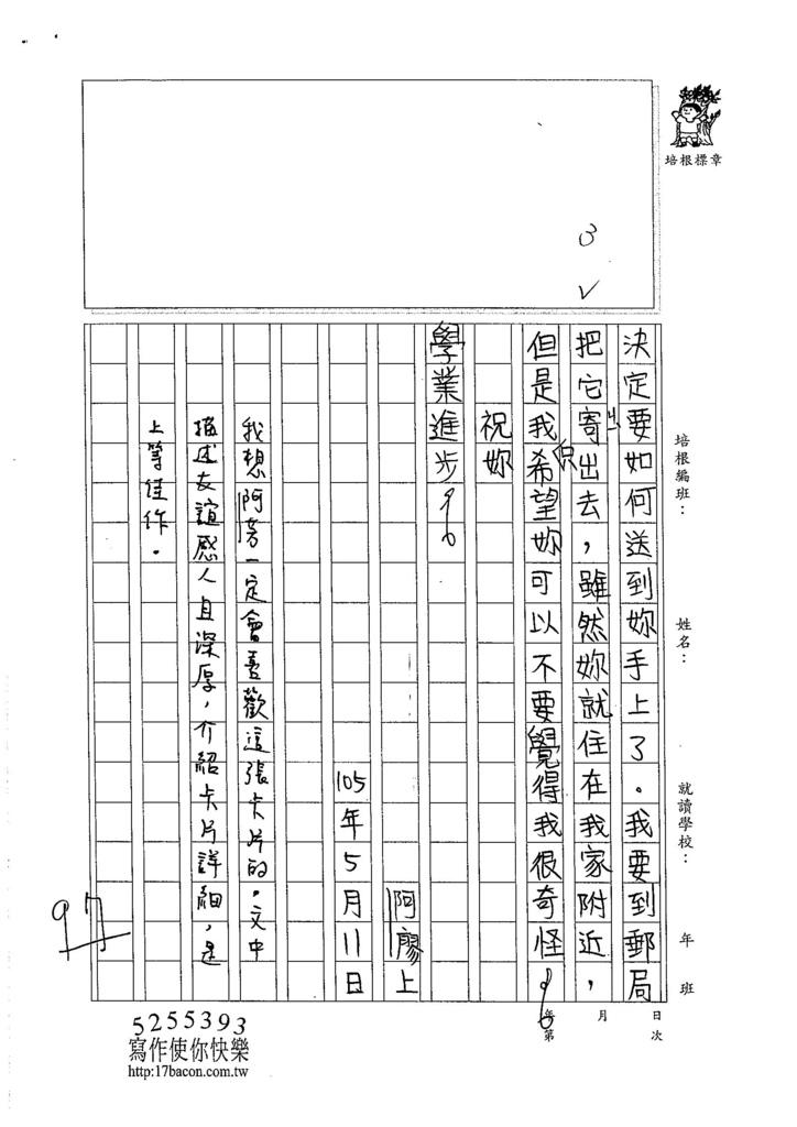 105W4407廖柔茵 (3)