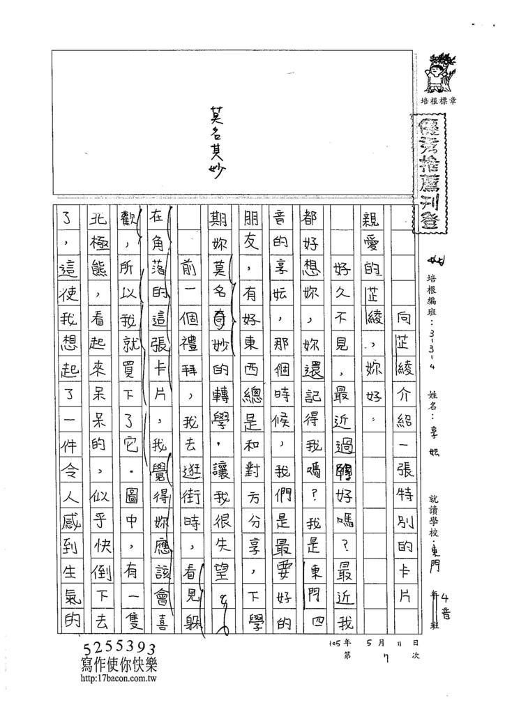 105W4407謝享妘 (1)