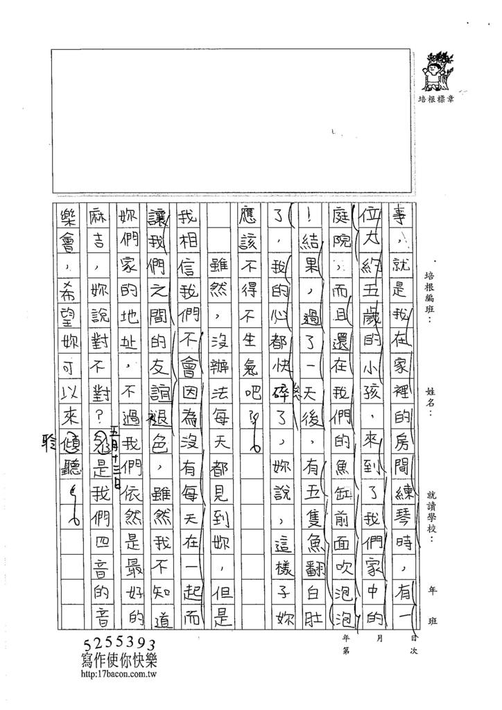 105W4407謝享妘 (2)