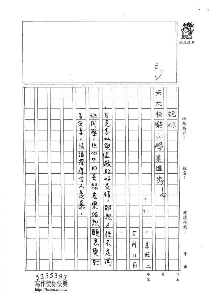 105W4407謝享妘 (3)