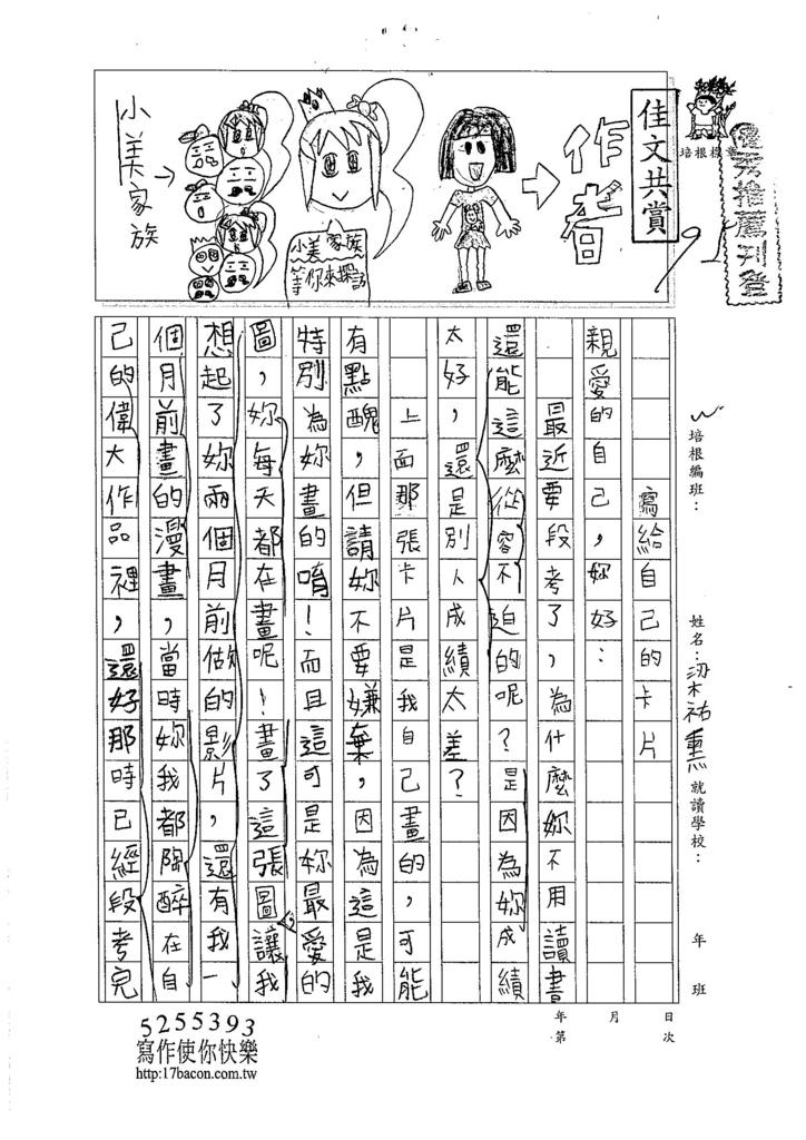 105W4407梁祐熏 (1)