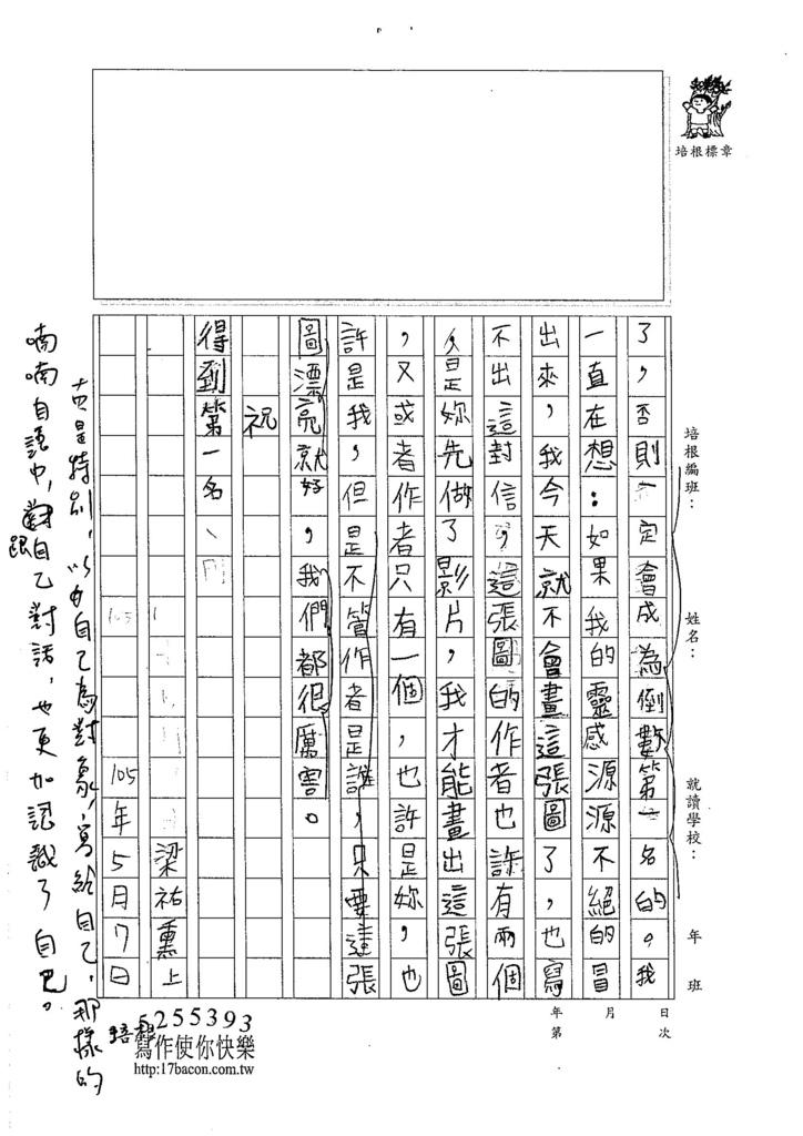 105W4407梁祐熏 (2)