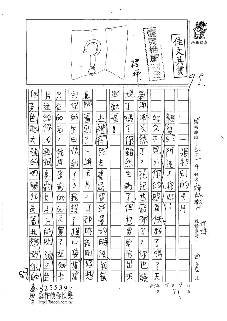 105W4407陳竑齊 (1)