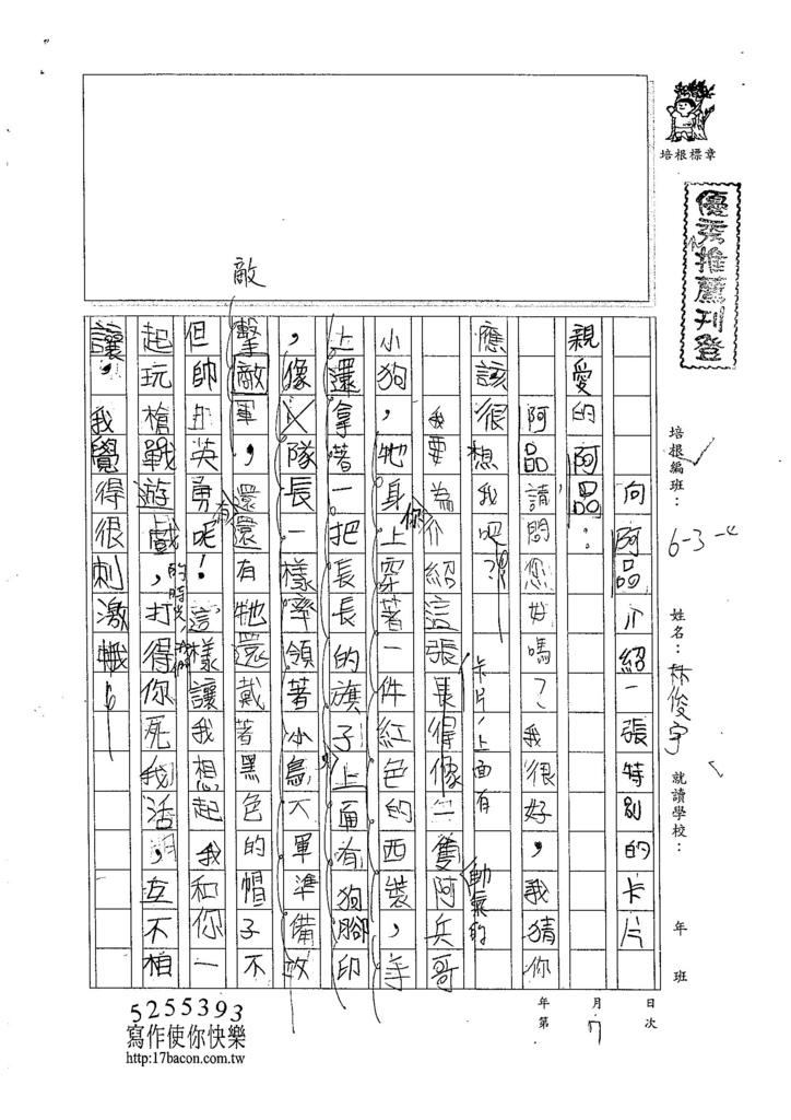 105W4407林俊宇 (1)